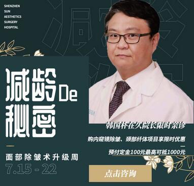 【整形医生】韩国医生朴在久7月15日坐诊深圳阳光整形