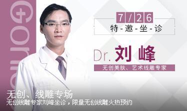 【整形医生】无创线雕专家刘峰于7月26日坐诊西安高一生整形