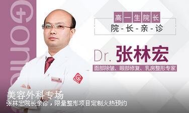 【整形医生】张林宏院长亲诊西安高一生医疗美容医院