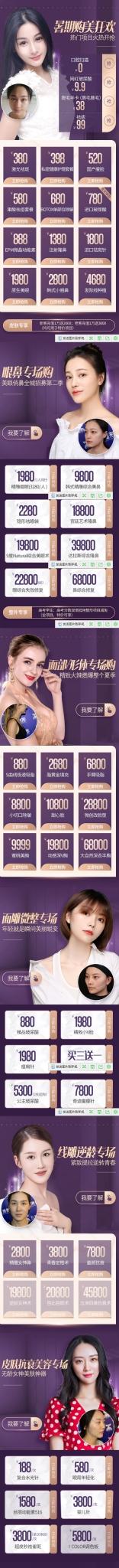 武汉五洲整形美容医院7月逆袭优惠