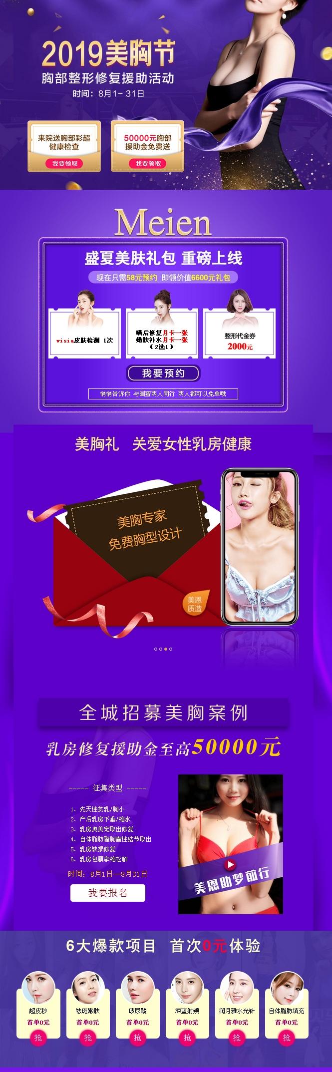 广州美恩整形美容医院八月美胸节