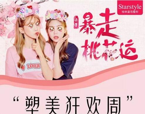 桂林星范开学季塑美狂欢