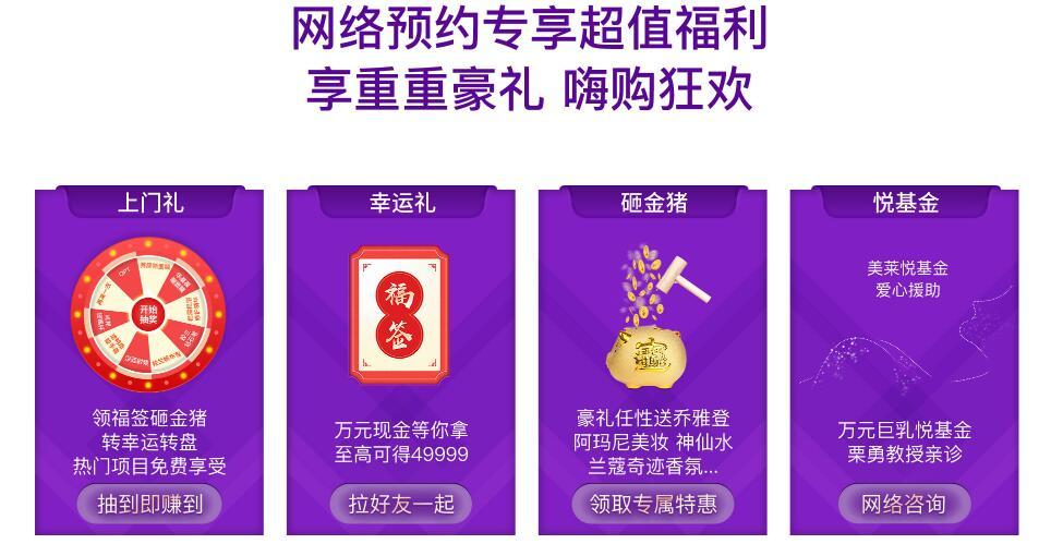 杭州美莱整形5周年庆典