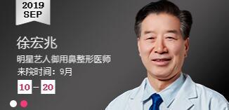 【整形医生】眼部整形医生徐宏兆9月1-30日坐诊郑州集美医院