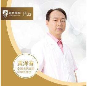 【整形医生】黄泽春9月19-20日坐诊杭州维多利亚医院