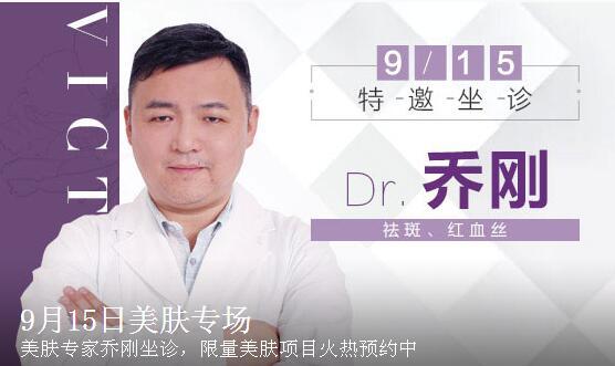 【整形医生】美肤专场乔刚9月15日坐诊杭州维多利亚医院