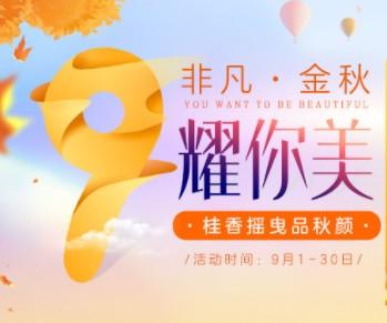 深圳非凡医疗美容医院9月优惠非凡金秋