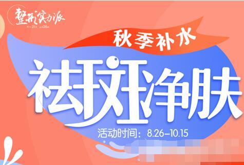 重庆万州华美紫馨整形中秋特惠活动