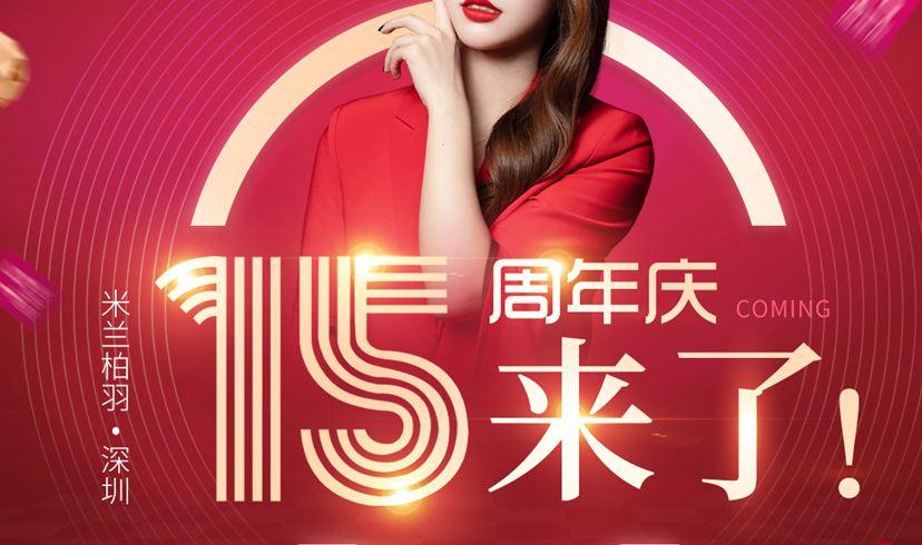 深圳米兰柏羽医学美容医院15周年特惠活动来袭