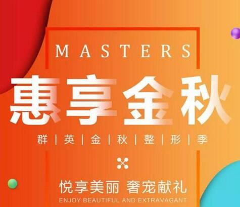 杭州群英为你们发放9月-10月福利啦,一大波美丽特惠正在袭来