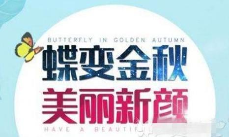 北京美莱9月消费满一万送一万