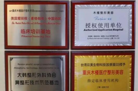 重庆木槿医院88%好评