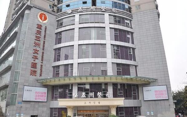 重庆五洲热门医院 医生技术口碑好