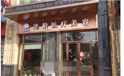 武汉逆龄医院80%好评 口碑技术杠杠的