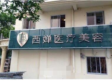 武汉西婵医院80%好评 口碑技术高