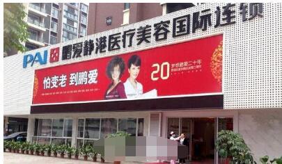 武汉鹏爱静港热门医院 口碑技术高