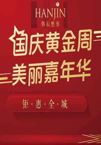 南京韩辰整形国庆黄金周 美丽嘉年华大型优惠活动