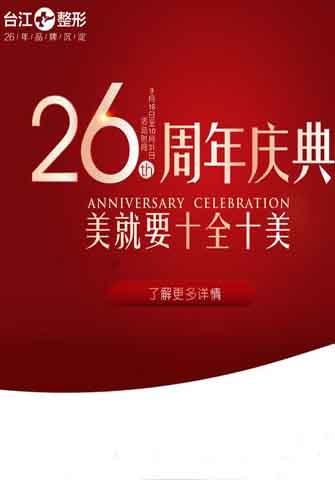 福州台江整形26周年庆典 院庆享全场8折