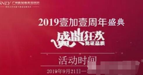 廣州壹加壹醫院歡祝國慶