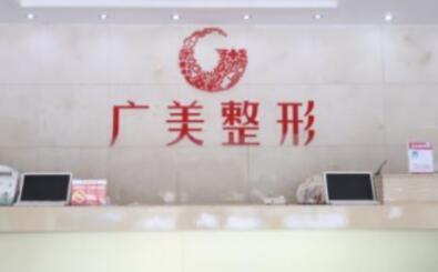 广州广美整形口碑不错