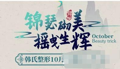 濟南韓氏醫院國慶整形大優惠