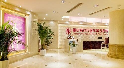 重庆爱思特整形医院80%好评