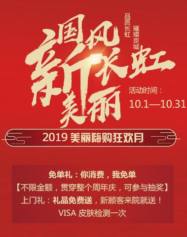 北京长虹医院十月欢庆享 主推580元激光祛斑