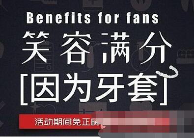 广州圣贝口腔10月优惠活动