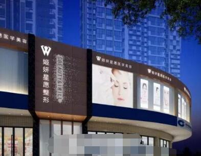 长沙姬妍星愿医院正规 周乐院长口碑技术高
