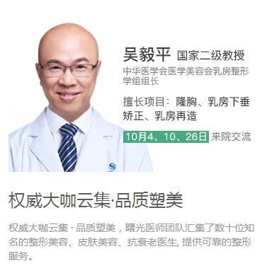 【整形医生】吴毅平教授10月26日坐诊广州曙光整形