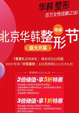 北京華韓整形雙十一眼鼻整形節 超級11.11醫美定制薈