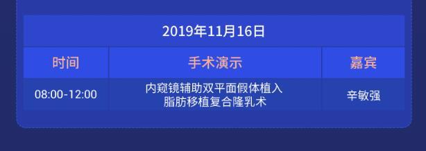 2019美沃斯國際醫學美容大會11月15-16日在大連召開
