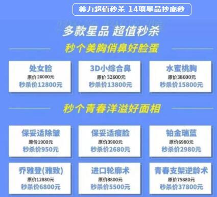 深圳阳光11月美美节72小时狂欢,再续美力双十一狂欢快乐