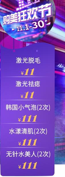 武汉富康整形双11购美狂欢节