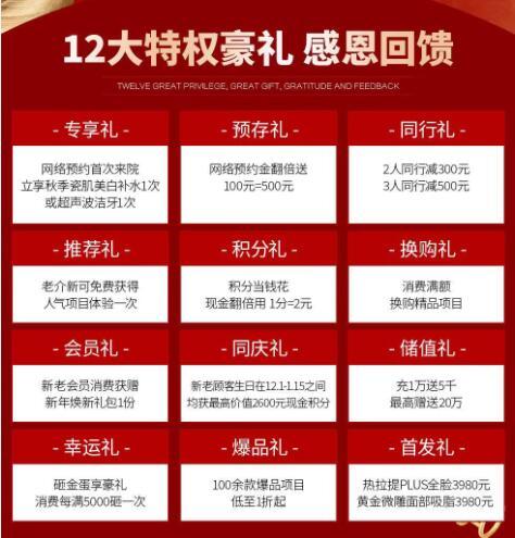 北京煤炭总医院整形26周年庆典优惠
