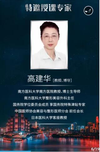 2019医美美学与美容学学术年会于12月7-8日在重庆召开