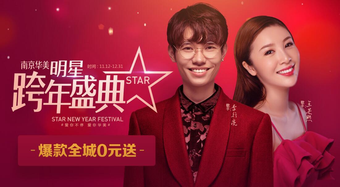 南京华美明星跨年盛典