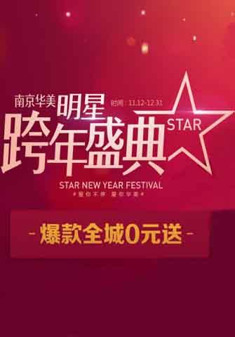 南京華美明星跨年盛典 爆款全城0元送