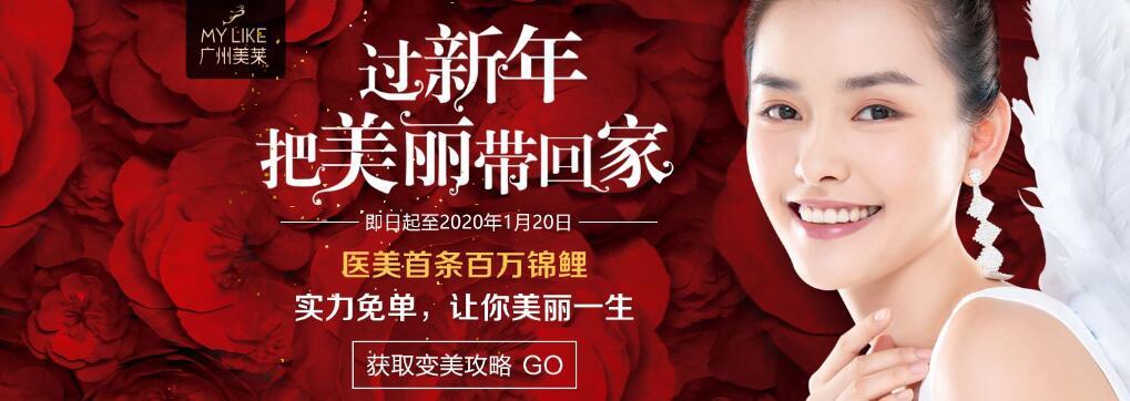 广州美莱整形跨年优惠活动