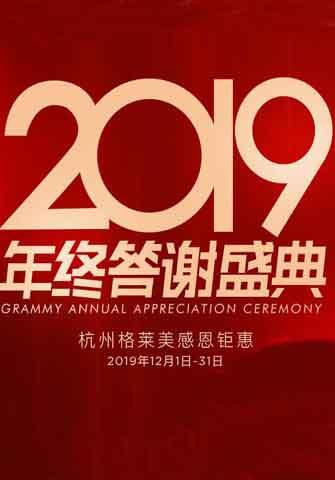 杭州格萊美整形2019年終答謝盛典 感恩鉅惠活動