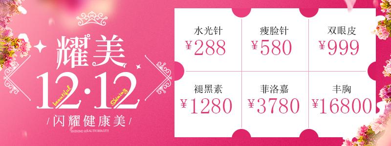 衡阳雅美整形双十二推出特别美容项目