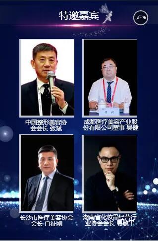 长沙医美行业年度盛典将在2020年1月11举行