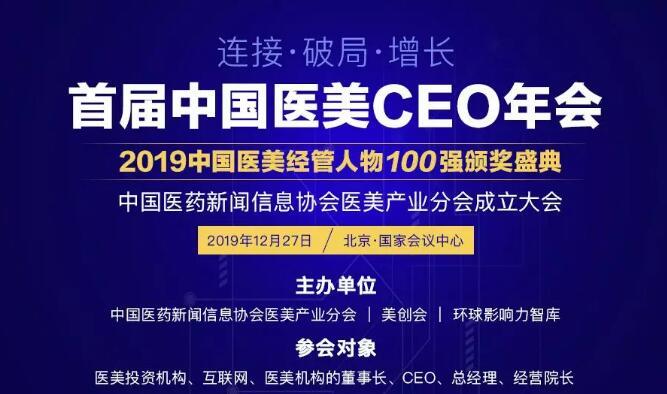 2019年中国医美经管人物100强颁奖盛典12月27日在北京举行