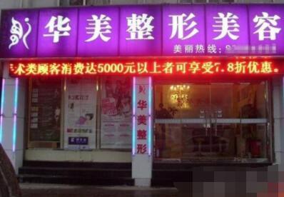 济南华美整形获得了客户的高度认同