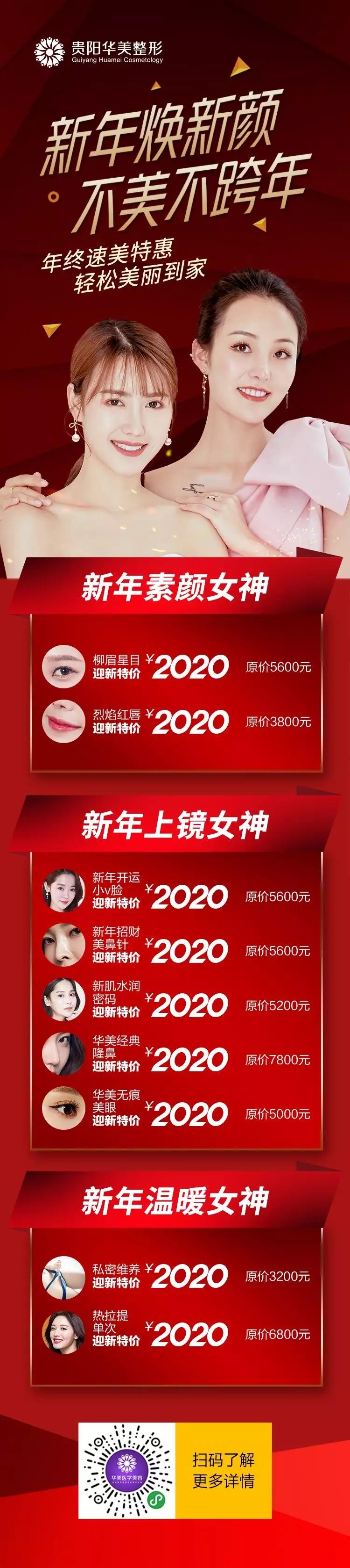 貴陽華美1月整形優惠,新年開運小V臉2020元