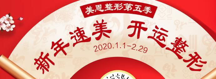 广州美恩整形新年速美 1-2月29日开运整形