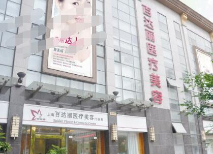 上海百达丽整形80%好评 附加知名医生攻略+经典案例