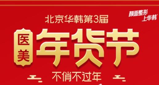 北京華韓醫療美容醫院1月優惠醫美年貨節