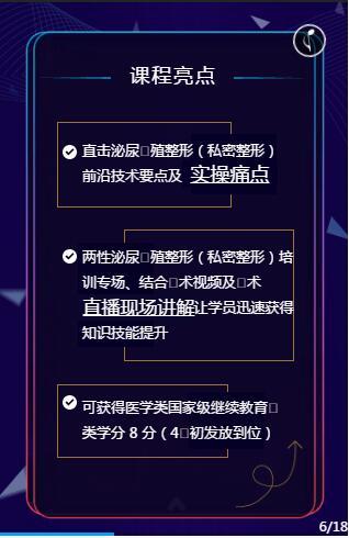 中整协海峡两岸分会泌尿生殖整形继续教育培训3月在杭州召开