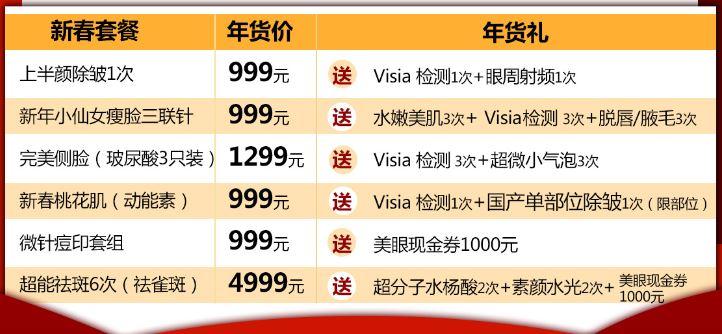 武汉艺星2020新春特惠